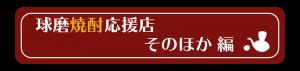 そのほかボタン|熊本県人吉市球磨郡米焼酎のトップブランド球磨焼酎酒造組合