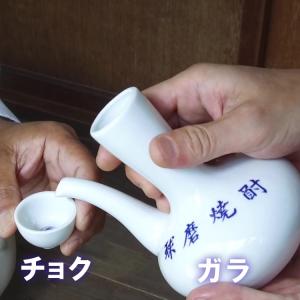 ガラチョク写真|熊本県人吉市球磨郡米焼酎のトップブランド球磨焼酎酒造組合