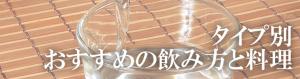 タイプ別おすすめの飲み方と料理バナー|熊本県人吉市球磨郡米焼酎のトップブランド球磨焼酎酒造組合