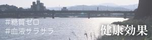 健康効果|熊本県人吉市球磨郡米焼酎のトップブランド球磨焼酎酒造組合