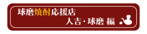 人吉球磨ボタン|熊本県人吉市球磨郡米焼酎のトップブランド球磨焼酎酒造組合