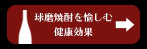 健康効果へ|熊本県人吉市球磨郡米焼酎のトップブランド球磨焼酎酒造組合
