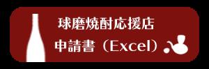 球磨焼酎応援店申請ボダン|熊本県人吉市球磨郡米焼酎のトップブランド球磨焼酎酒造組合