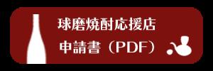 球磨焼酎応援店申請書PDF|熊本県人吉市球磨郡米焼酎のトップブランド球磨焼酎酒造組合