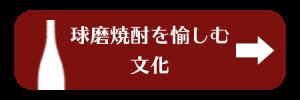 球磨焼酎の文化へ|熊本県人吉市球磨郡米焼酎のトップブランド球磨焼酎酒造組合