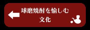 球磨焼酎の文化に戻る|熊本県人吉市球磨郡米焼酎のトップブランド球磨焼酎酒造組合