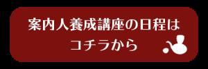 案内人講座日程|熊本県人吉市球磨郡米焼酎のトップブランド球磨焼酎酒造組合