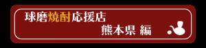 熊本ボタン|熊本県人吉市球磨郡米焼酎のトップブランド球磨焼酎酒造組合