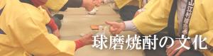 球磨拳|熊本県人吉市球磨郡米焼酎のトップブランド球磨焼酎酒造組合