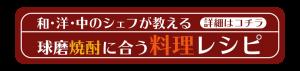 球磨焼酎に合う料理レシピ|熊本県人吉市球磨郡米焼酎のトップブランド球磨焼酎酒造組合