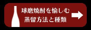 蒸留方法と種類へ|熊本県人吉市球磨郡米焼酎のトップブランド球磨焼酎酒造組合