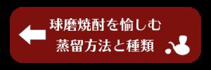 蒸留方法と種類へ戻る|熊本県人吉市球磨郡米焼酎のトップブランド球磨焼酎酒造組合