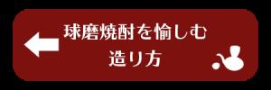 球磨焼酎の造り方へ戻る 熊本県人吉市球磨郡米焼酎のトップブランド球磨焼酎酒造組合