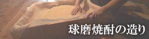 造りアイコン|熊本県人吉市球磨郡米焼酎のトップブランド球磨焼酎酒造組合