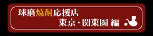 関東圏ボタン|熊本県人吉市球磨郡米焼酎のトップブランド球磨焼酎酒造組合