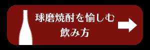 球磨焼酎の飲み方 熊本県人吉市球磨郡米焼酎のトップブランド球磨焼酎酒造組合