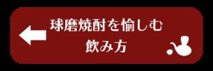 球磨焼酎の飲み方へ戻る|熊本県人吉市球磨郡米焼酎のトップブランド球磨焼酎酒造組合