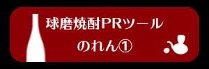 のれん①|熊本県人吉市球磨郡米焼酎のトップブランド球磨焼酎酒造組合