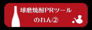 のれん②|熊本県人吉市球磨郡米焼酎のトップブランド球磨焼酎酒造組合