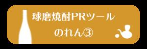 のれん③|熊本県人吉市球磨郡米焼酎のトップブランド球磨焼酎酒造組合