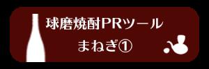 まねぎ①|熊本県人吉市球磨郡米焼酎のトップブランド球磨焼酎酒造組合