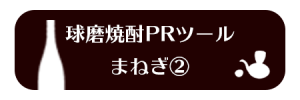 まねぎ②|熊本県人吉市球磨郡米焼酎のトップブランド球磨焼酎酒造組合