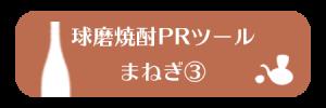 まねぎ③|熊本県人吉市球磨郡米焼酎のトップブランド球磨焼酎酒造組合