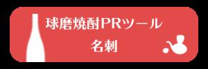 名刺|熊本県人吉市球磨郡米焼酎のトップブランド球磨焼酎酒造組合