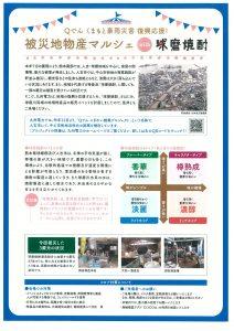 被災地物産マルシェ2枚目|熊本県人吉市球磨郡米焼酎のトップブランド球磨焼酎酒造組合
