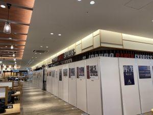 パネル展示02|熊本県人吉市球磨郡米焼酎のトップブランド球磨焼酎酒造組合