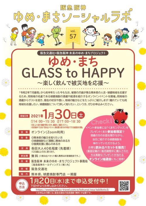 GLASS to HAPPY01|熊本県人吉市球磨郡米焼酎のトップブランド球磨焼酎酒造組合