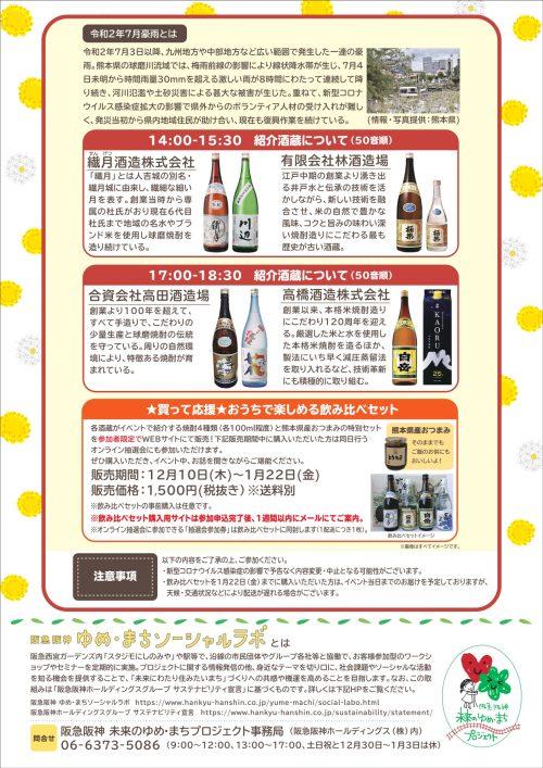 ゆめ・まちGLASS to HAPPY(裏)|熊本県人吉市球磨郡米焼酎のトップブランド球磨焼酎酒造組合