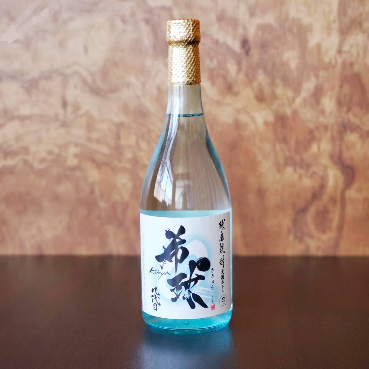 希球ボトル九代目|熊本県人吉市球磨郡米焼酎のトップブランド球磨焼酎酒造組合