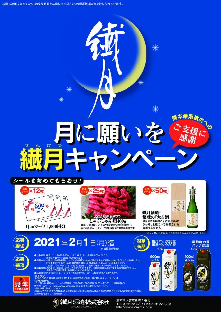 繊月キャンペーン 熊本県人吉市球磨郡米焼酎のトップブランド球磨焼酎酒造組合