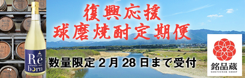 銘品蔵オンラインショップ|熊本県人吉市球磨郡米焼酎のトップブランド球磨焼酎酒造組合