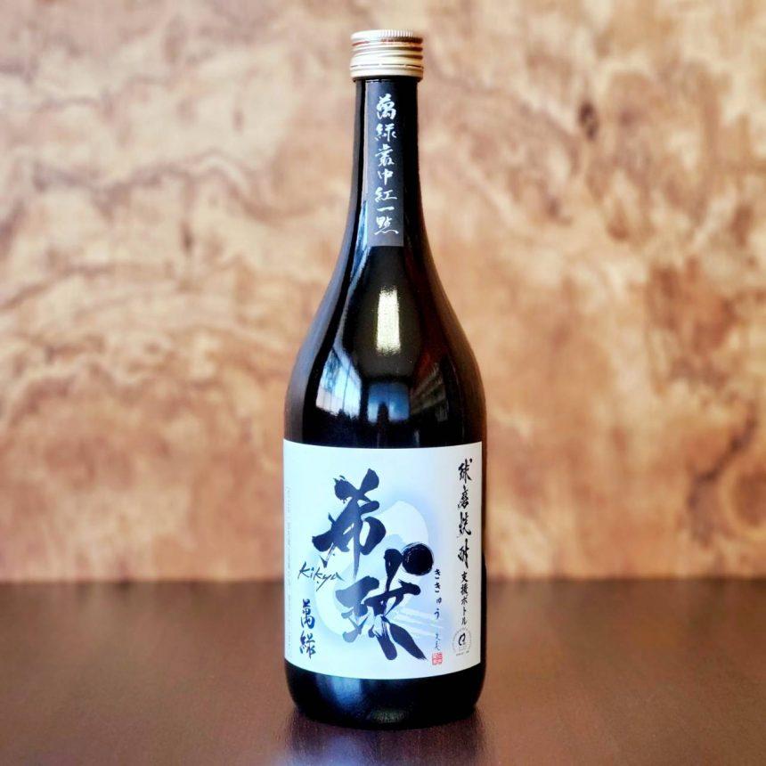 萬緑希球ボトル|熊本県人吉市球磨郡米焼酎のトップブランド球磨焼酎酒造組合