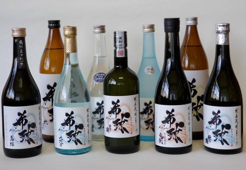 kikyu09|熊本県人吉市球磨郡米焼酎のトップブランド球磨焼酎酒造組合
