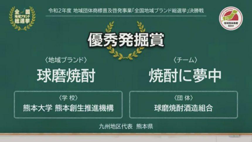 ブランド総選挙写真 熊本県人吉市球磨郡米焼酎のトップブランド球磨焼酎酒造組合
