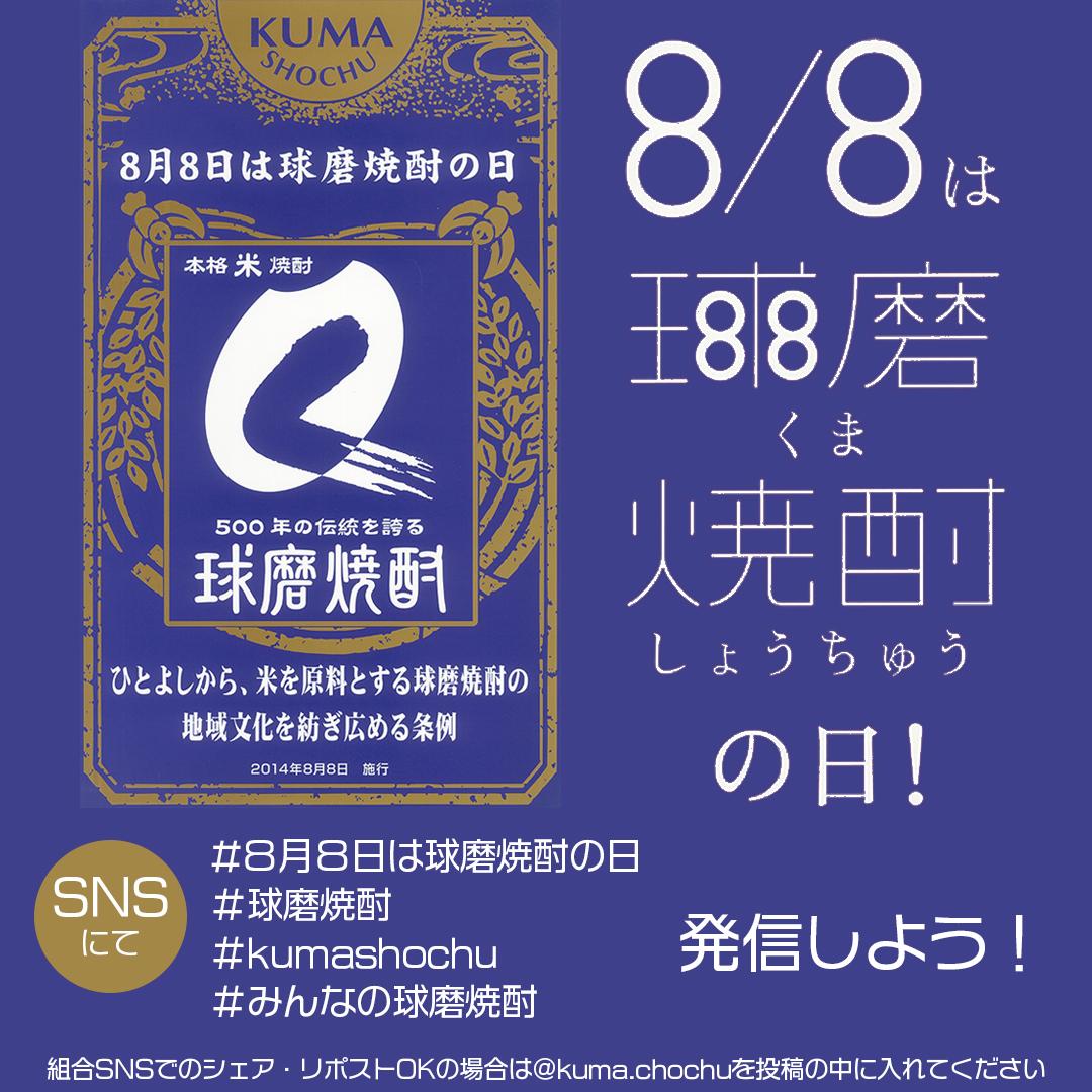 球磨焼酎の日青|熊本県人吉市球磨郡米焼酎のトップブランド球磨焼酎酒造組合