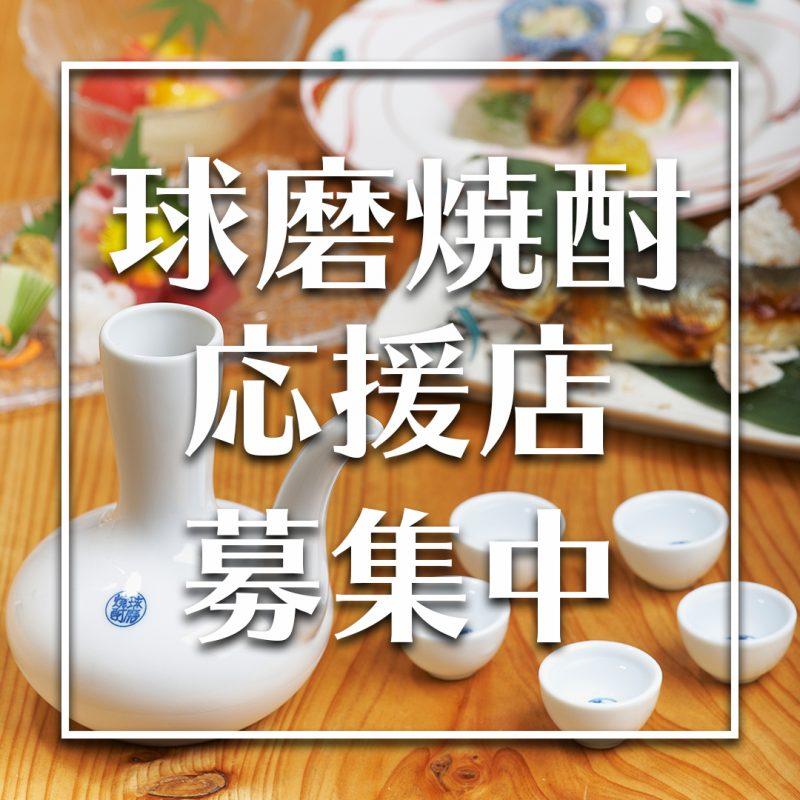 球磨焼酎応援店募集1 熊本県人吉市球磨郡米焼酎のトップブランド球磨焼酎酒造組合