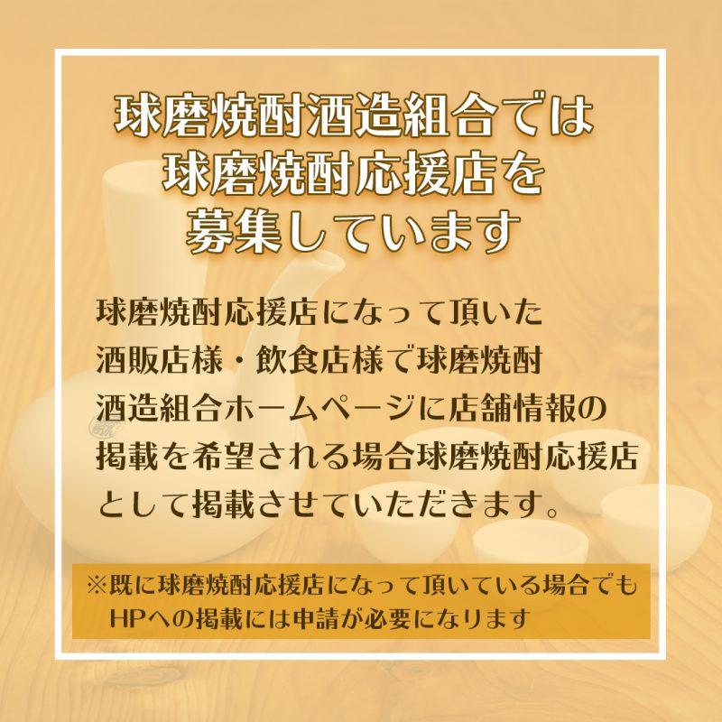 球磨焼酎応援店募集2 熊本県人吉市球磨郡米焼酎のトップブランド球磨焼酎酒造組合