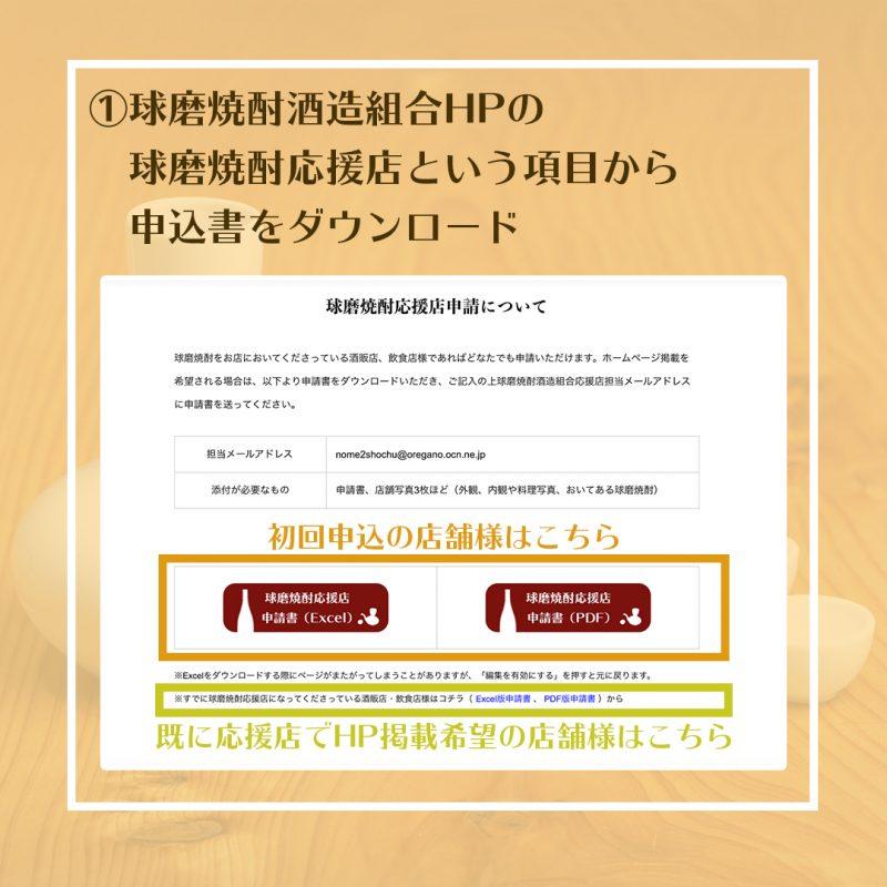 球磨焼酎応援店募集3 熊本県人吉市球磨郡米焼酎のトップブランド球磨焼酎酒造組合