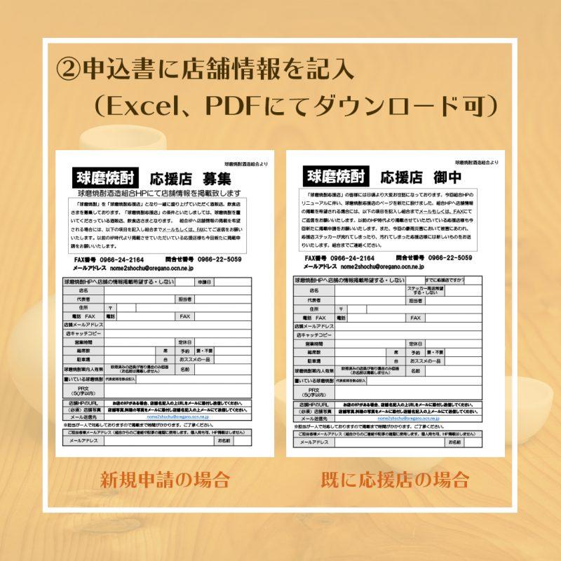 球磨焼酎応援店募集4 熊本県人吉市球磨郡米焼酎のトップブランド球磨焼酎酒造組合