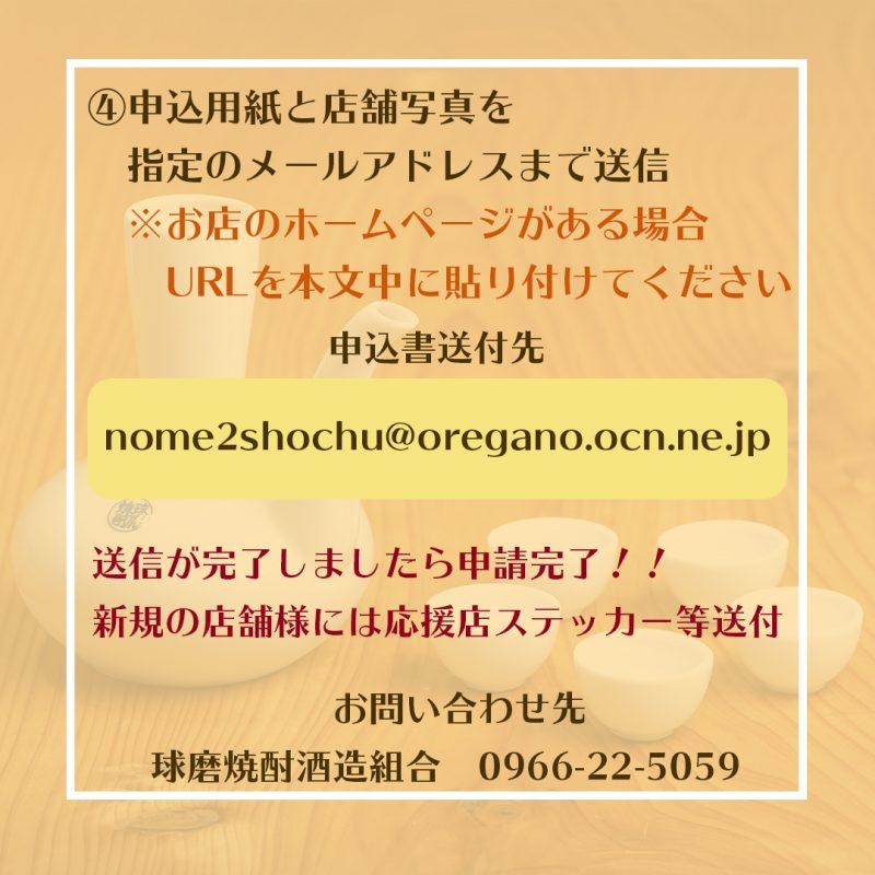 球磨焼酎応援店募集6 熊本県人吉市球磨郡米焼酎のトップブランド球磨焼酎酒造組合