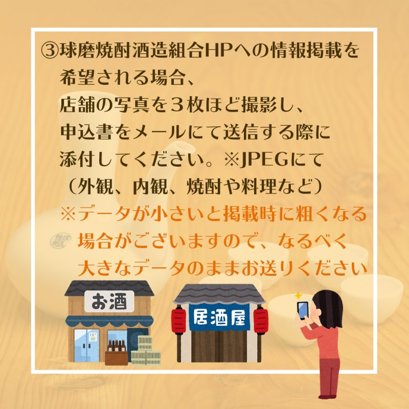 球磨焼酎応援店募集5 熊本県人吉市球磨郡米焼酎のトップブランド球磨焼酎酒造組合
